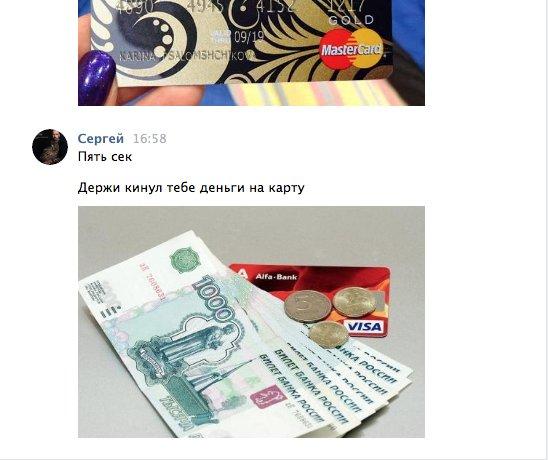 домик, скинули фото карты и попросили скинуть деньги рассказала