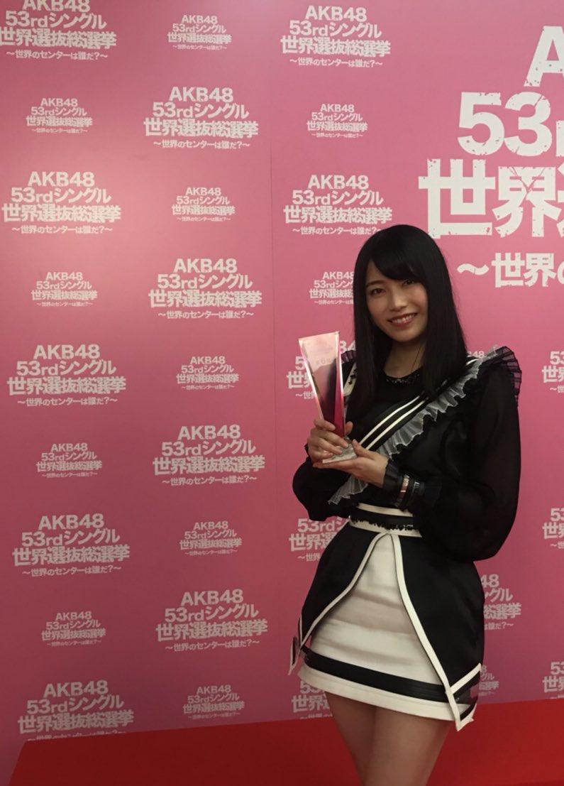 自己最高位の6位!! 本当に本当にありがとうございます!!  大好きなAKB48グループをしっかり引っ張っていけるように、大好きな仲間たちとこれからも頑張ります🌟  今年もさや姉と撮れないかなーと思って1人用の撮ったけど、、奇跡的に会えましたた!!  #AKB48世界選抜総選挙  #横山本