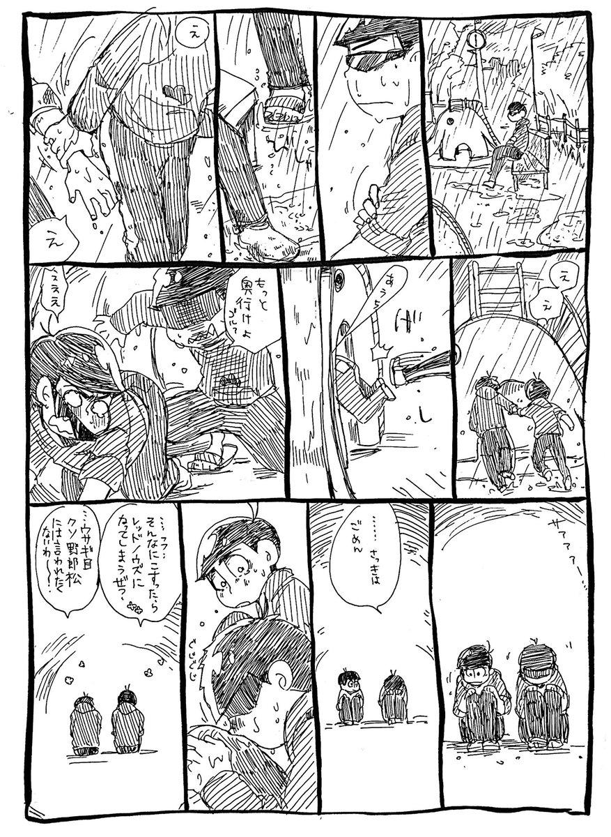 二人きり【一カラ】