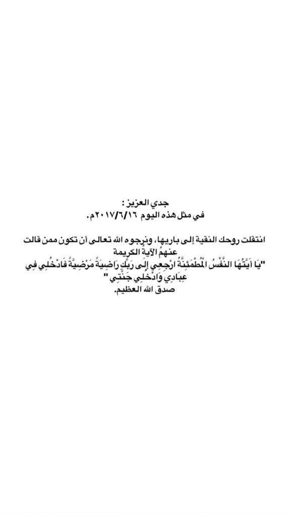 اللهم ارحم جدي Ybina 16 Twitter