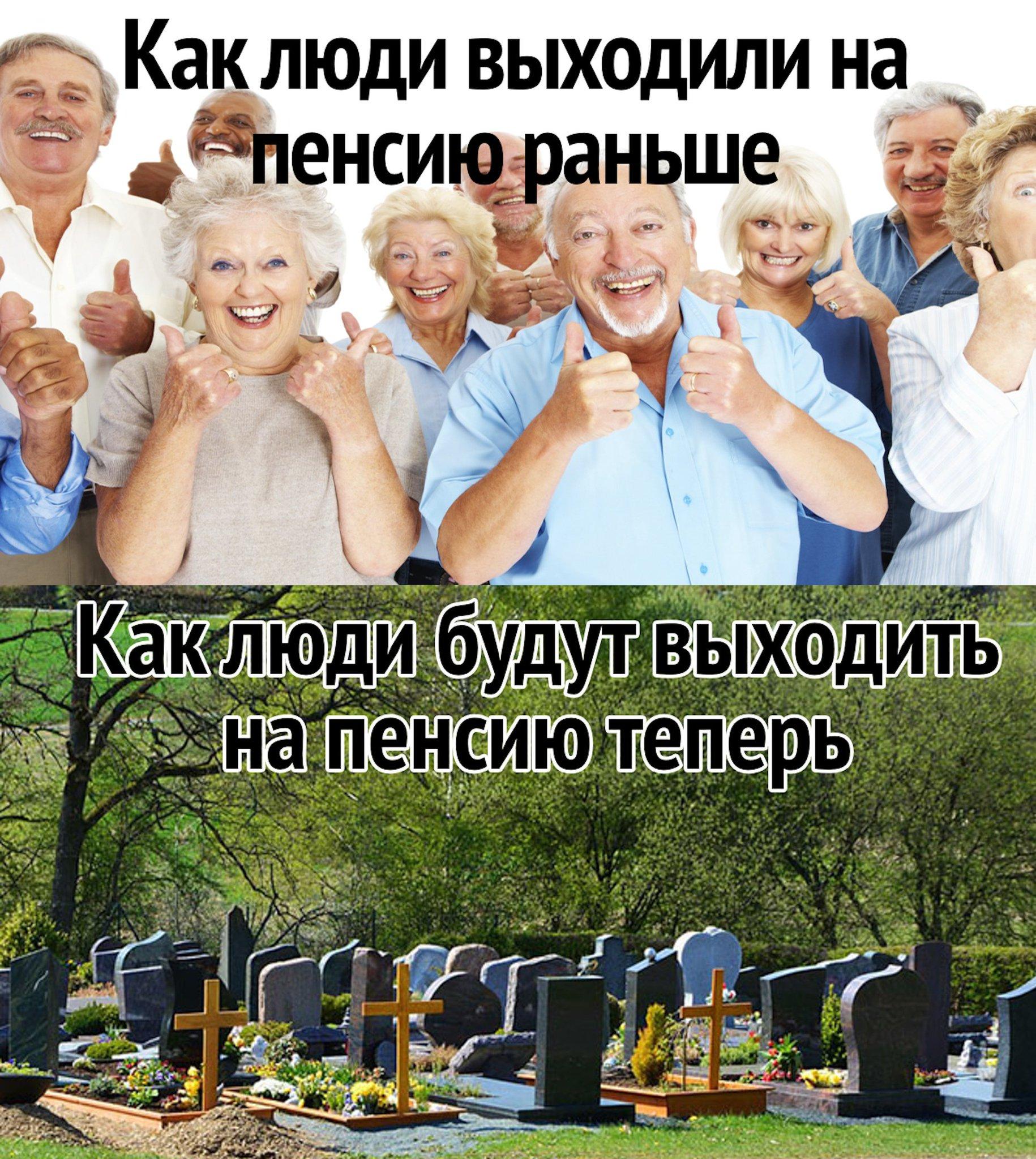 прикол клуб пенсионеров картинки летом