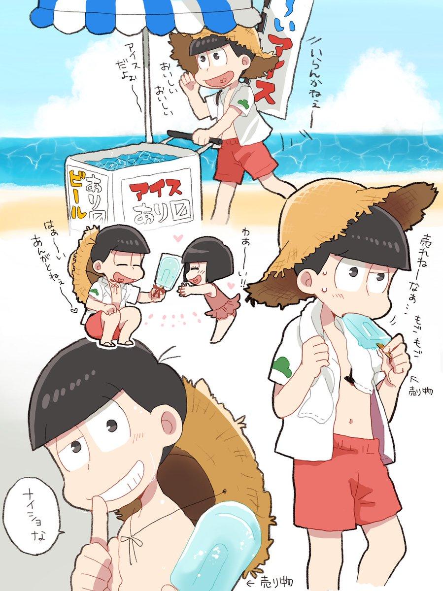 夏の松野おそ松 海で日雇いバイト