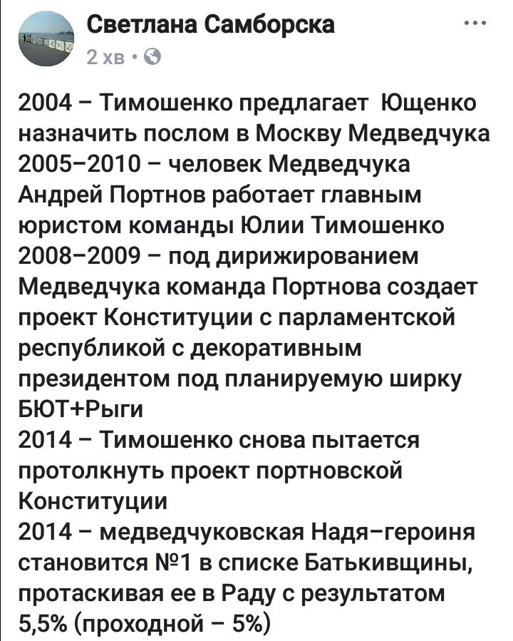 Медведчук, Фукс і Мураєв - головні інвестори партії Рабіновича, - журналіст Крутчак - Цензор.НЕТ 1101