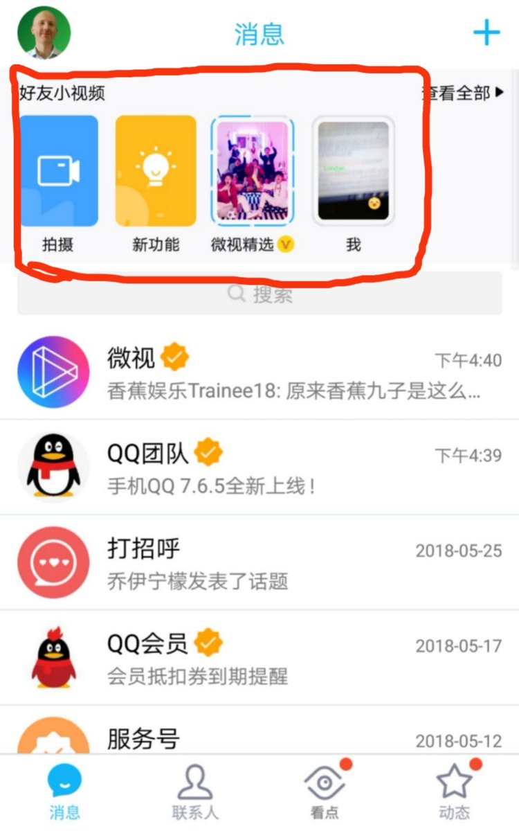 𝙈𝘼𝙏𝙏𝙃𝙀𝙒 𝘽𝙍𝙀𝙉𝙉𝘼𝙉 On Twitter New Version Of Mobile Qq Has Now Introduced A Short Video Stories Feature To Add To The Direct Chat Timeline Promotion Of Wesee 微视 Qq Really Doing A