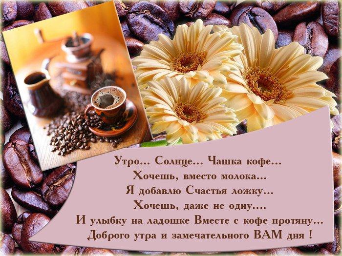 Доброе утро друзья картинки с пожеланиями разные с пожеланиями