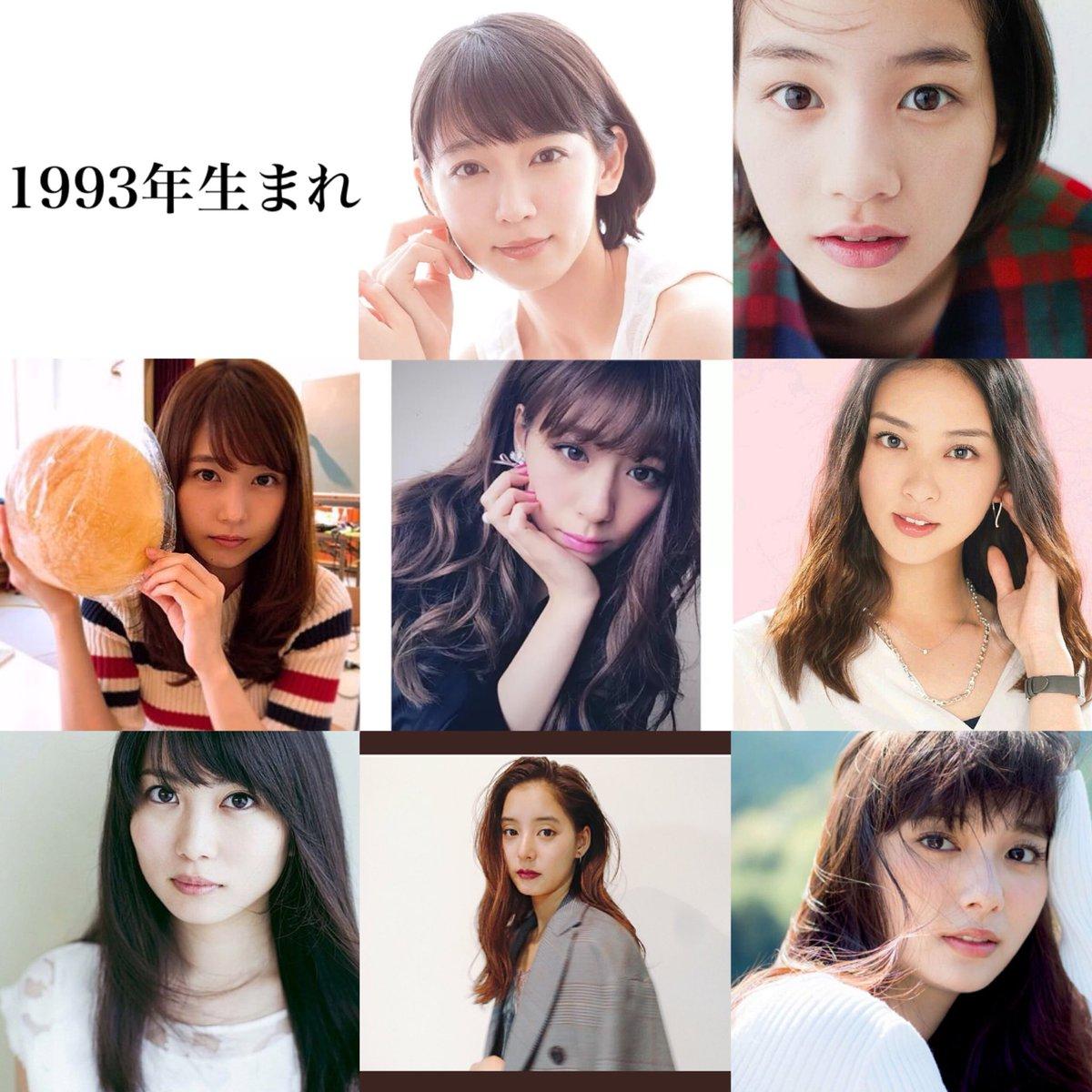 """みー on Twitter: """"1993年生まれ 美男美女多すぎ。 #1993年生まれ ..."""