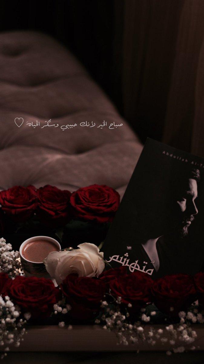 المصورة بيسان On Twitter صباح الخير لأنك حبيبي