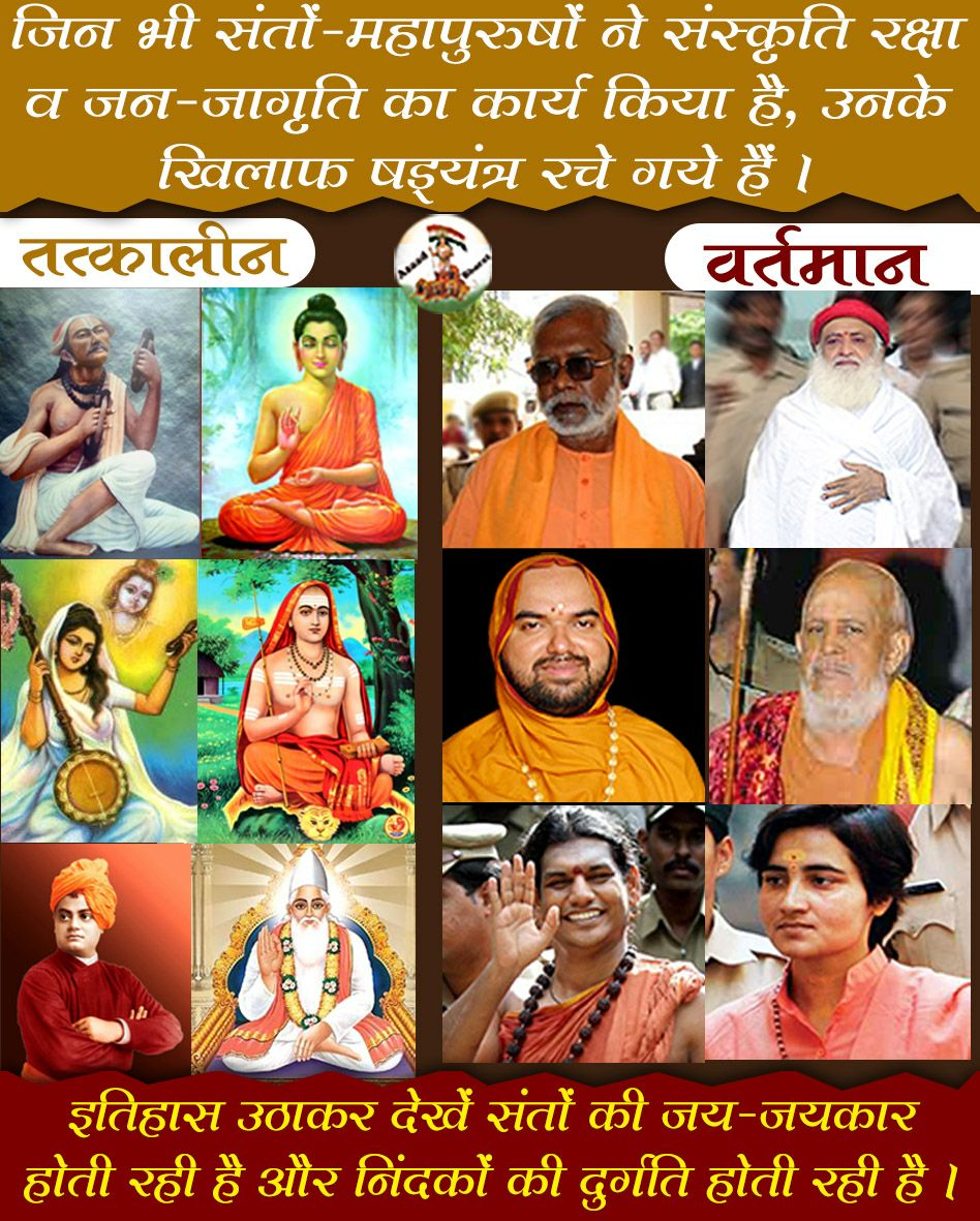 Hindu Saints - the PILLARS working day &amp; night for Dharma..  Hindu Saints - the FORCE protecting our Dharma..  Hindu Saints - the SUPPORT keeping Dharma safe from anti elements..  So, #संतों_पर_अत्याचार - Eradication of Hinduism!<br>http://pic.twitter.com/hcF8d35rck