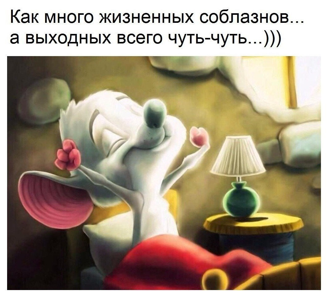 Картинки доброе утро выходные прикольные, москвы