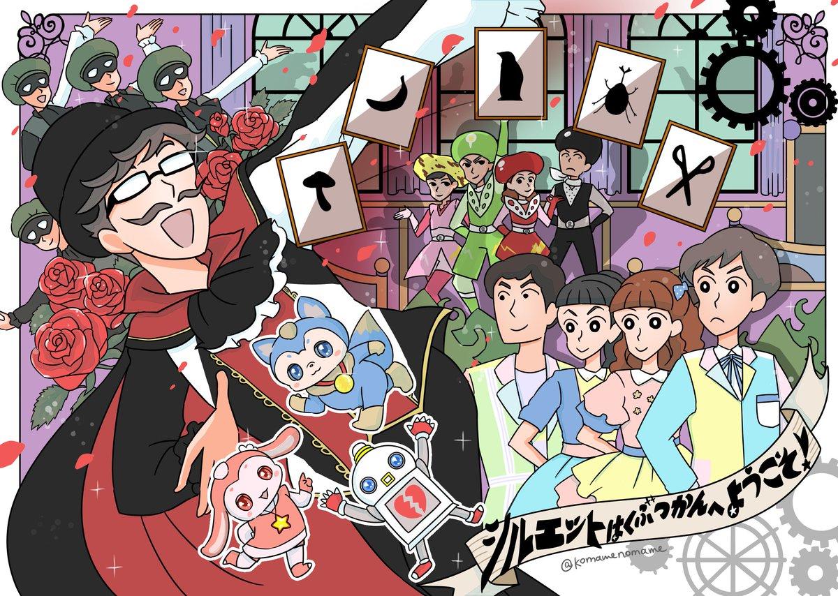 NHK おかあさんといっしょファミリーコンサート シルエットはくぶつかんへようこそ!に関する画像4