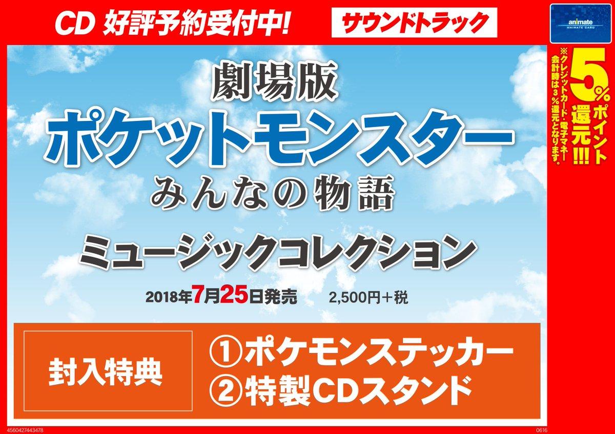 """アニメイト川西 on twitter: """"【cd予約情報】7/15発売『「劇場版"""