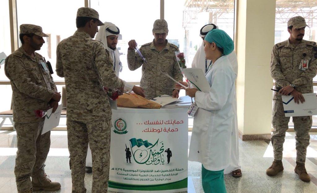 مستشفى القوات المسلحة بنجران تسجيل الدخول
