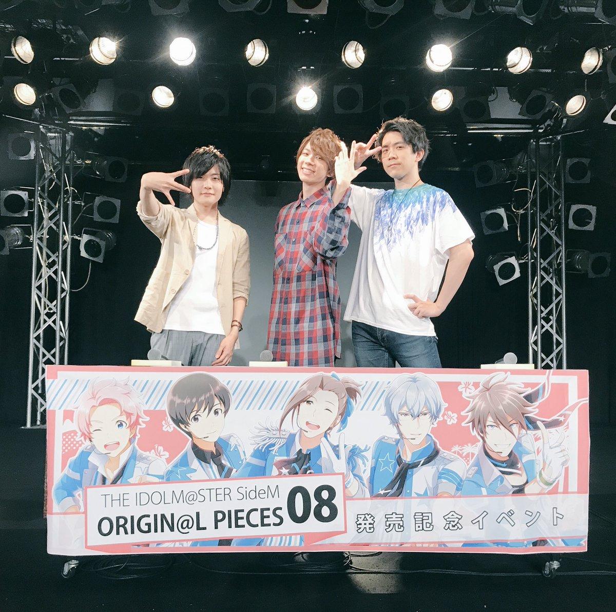 ORIGIN@L PIECES 08発売記念イベント@沖縄にご来場くださった皆様、本当にありがとうございました!全9本のオリピシリーズ、イベント完走です! #SideM