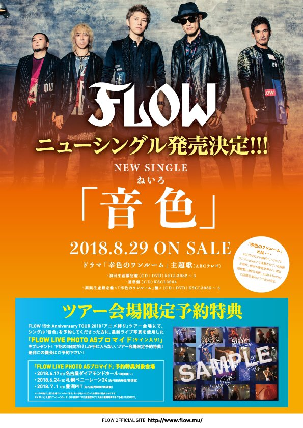 "FLOW >> Single ""Howling"" (Feat. GranRodeo) Df4pp1oU0AAYhiJ"