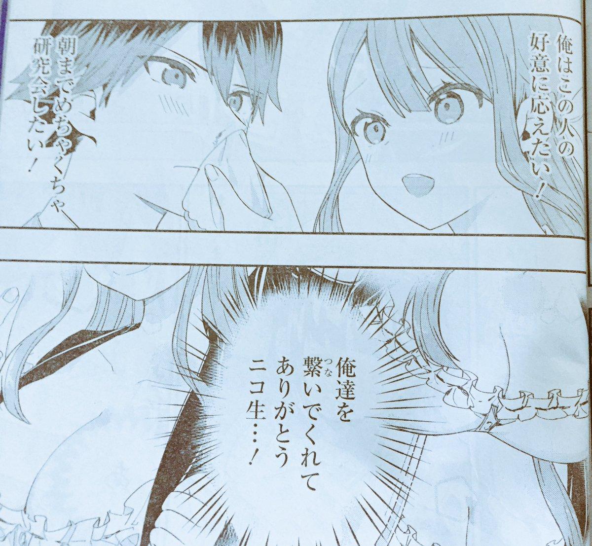 発売中のヤングガンガンに『りゅうおうのおしごと!』漫画版が掲載されています。  ありがとうニコ生…!!  #りゅうおうのおしごと