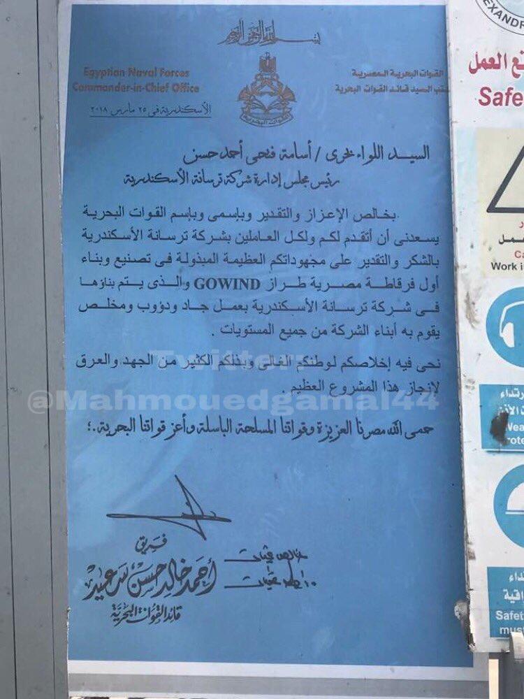كورفيتات Gowind 2500 لصالح البحرية المصرية  - صفحة 2 Df5AiJHX0AAd9d0