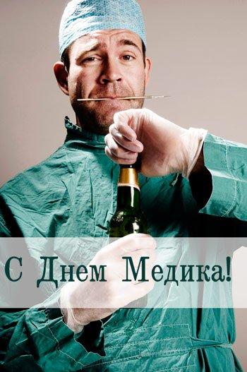 это фото картинки юмор день медика зятя кадырова