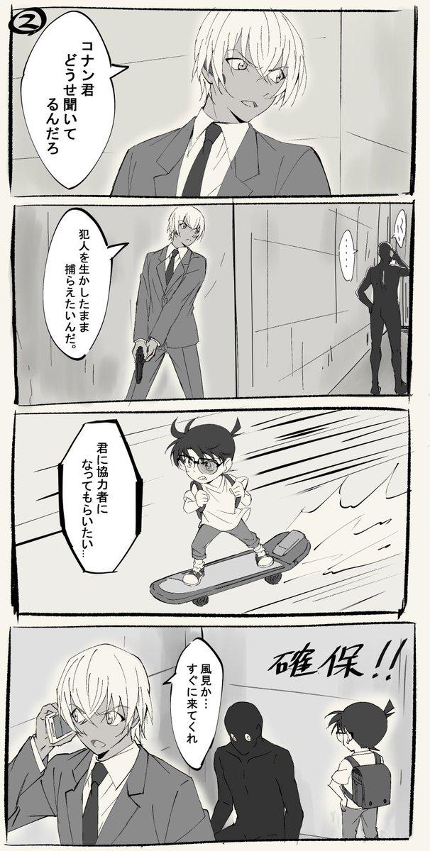 盗聴が日常の世界。 安コは早く連絡先交換してほしい(^^) (いろんな意味で広い心で見てください…)