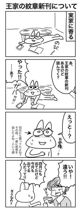 の 紋章 新刊 王家