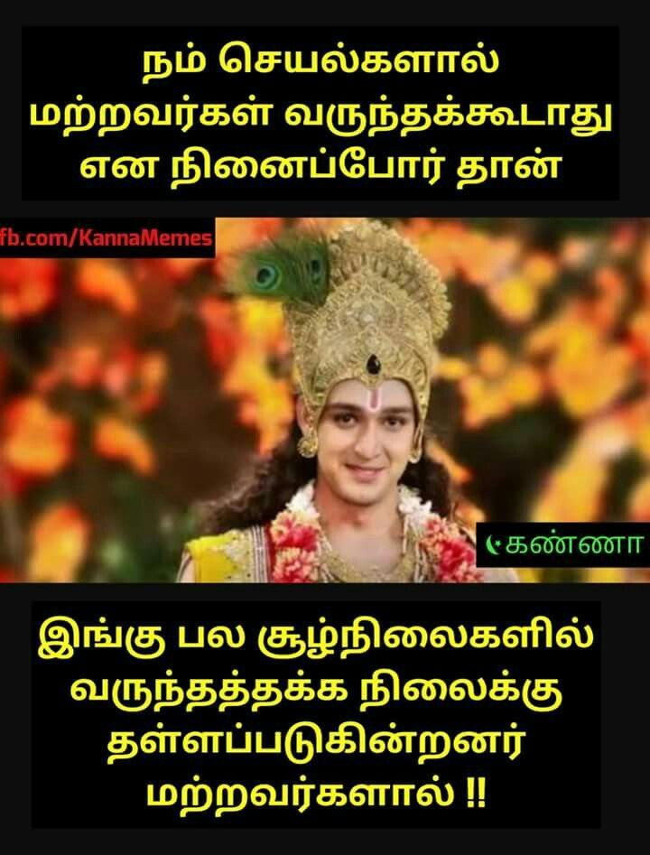 Hover Me On Twitter Lord Krishna Quotes On Love In Tamil Httpst