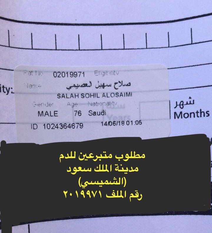 رقم تلفون مستشفى الشميسي الرياض