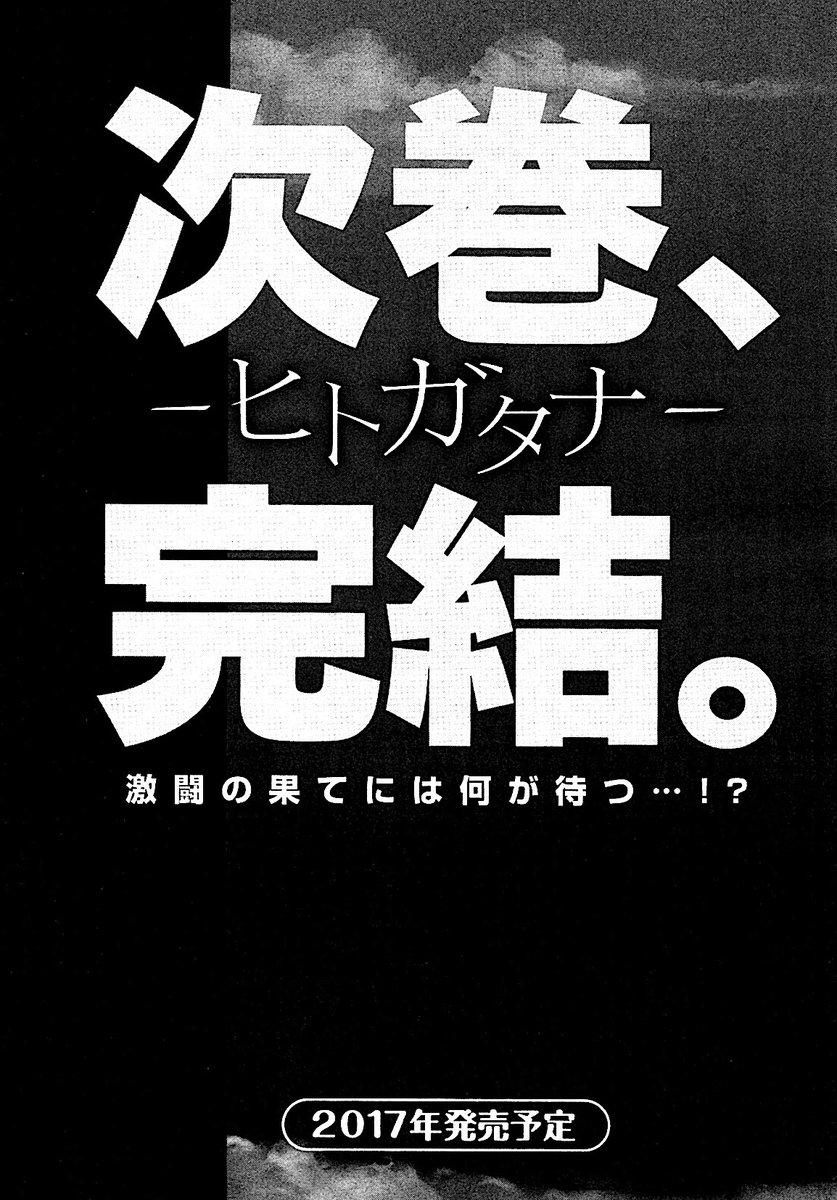 ヒトガタナ hashtag on Twitter