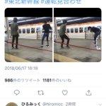 東北新幹線が停電で動かなくなった時は?みんな野球やパフォーマンスして楽しんでいる!