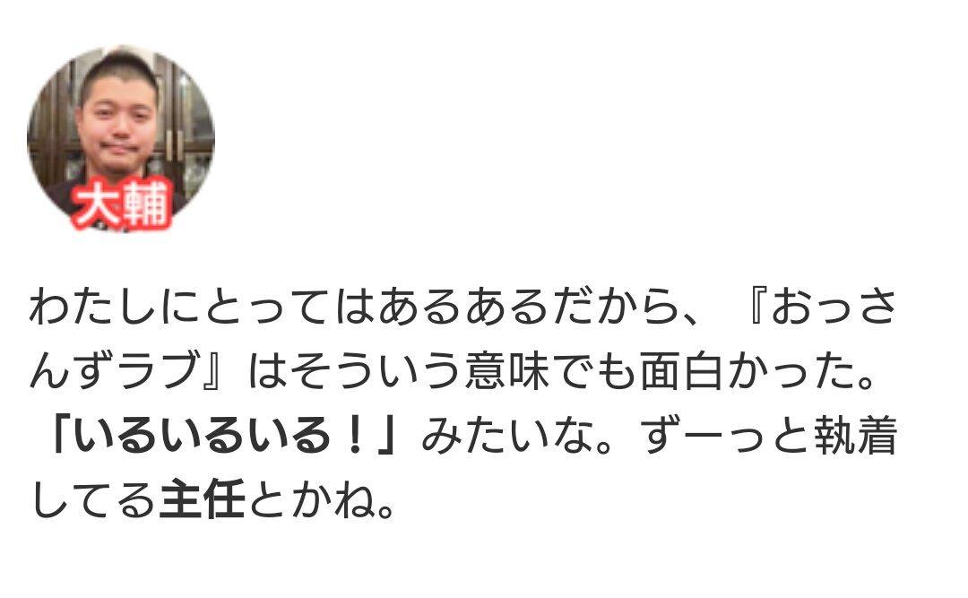 ゲイの大輔さんが完全に牧目線で語ってて興味深かった。春田さんは現実では北川景子くらいのレアな存在なのね~。でも当事者が「あるあるだ」って言ってくださるの嬉しいな。#おっさんずラブ