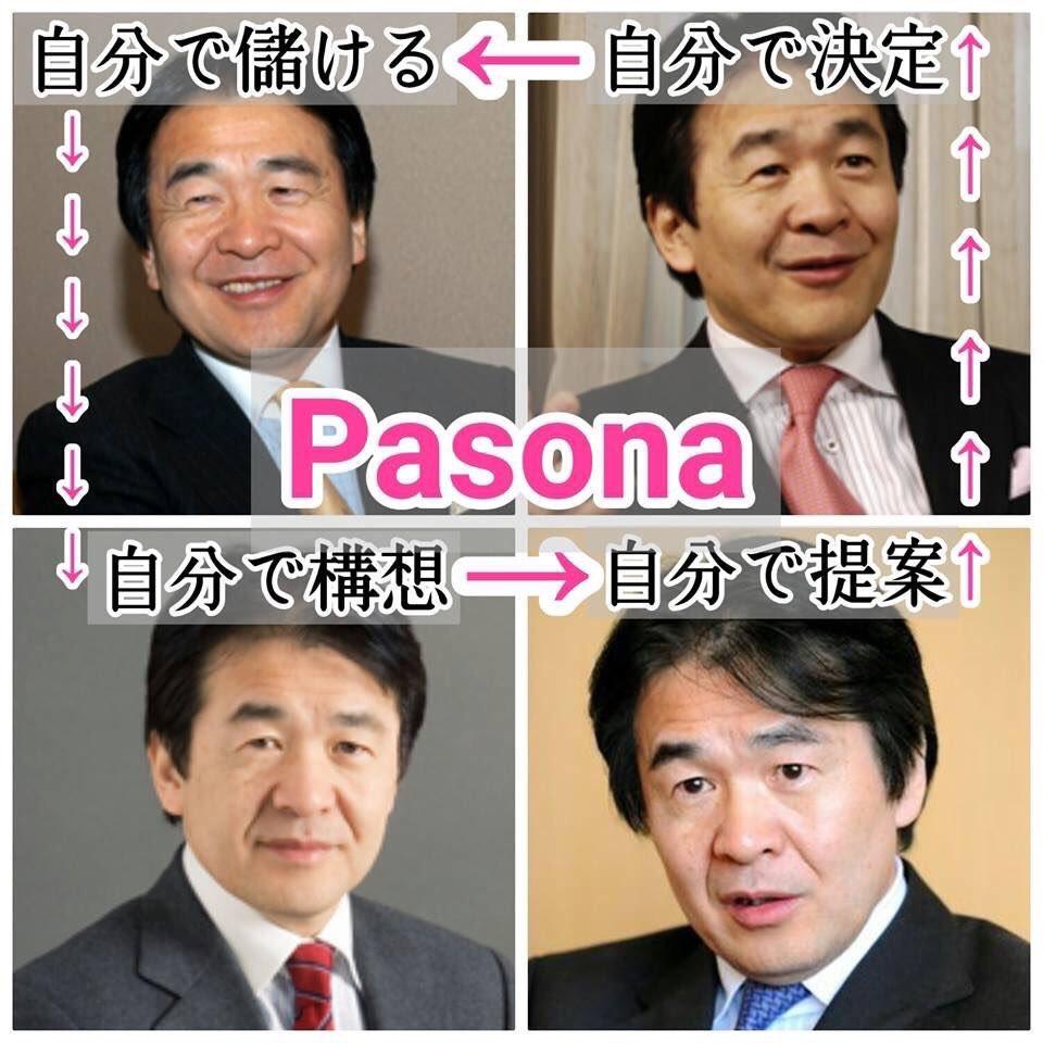 パソナ 竹中 平蔵