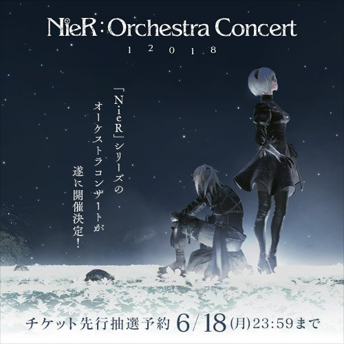 「NieR オーケストラコンサート」チケット先行抽選予約は、本日6月18日(月)23:59まで♪『NieR Orchestral Arrangement Special Box Edition』も大好評予約受付中なので、あわせてチェックしてみてくださいね! #NieR #ニーア sqex.to/dvN
