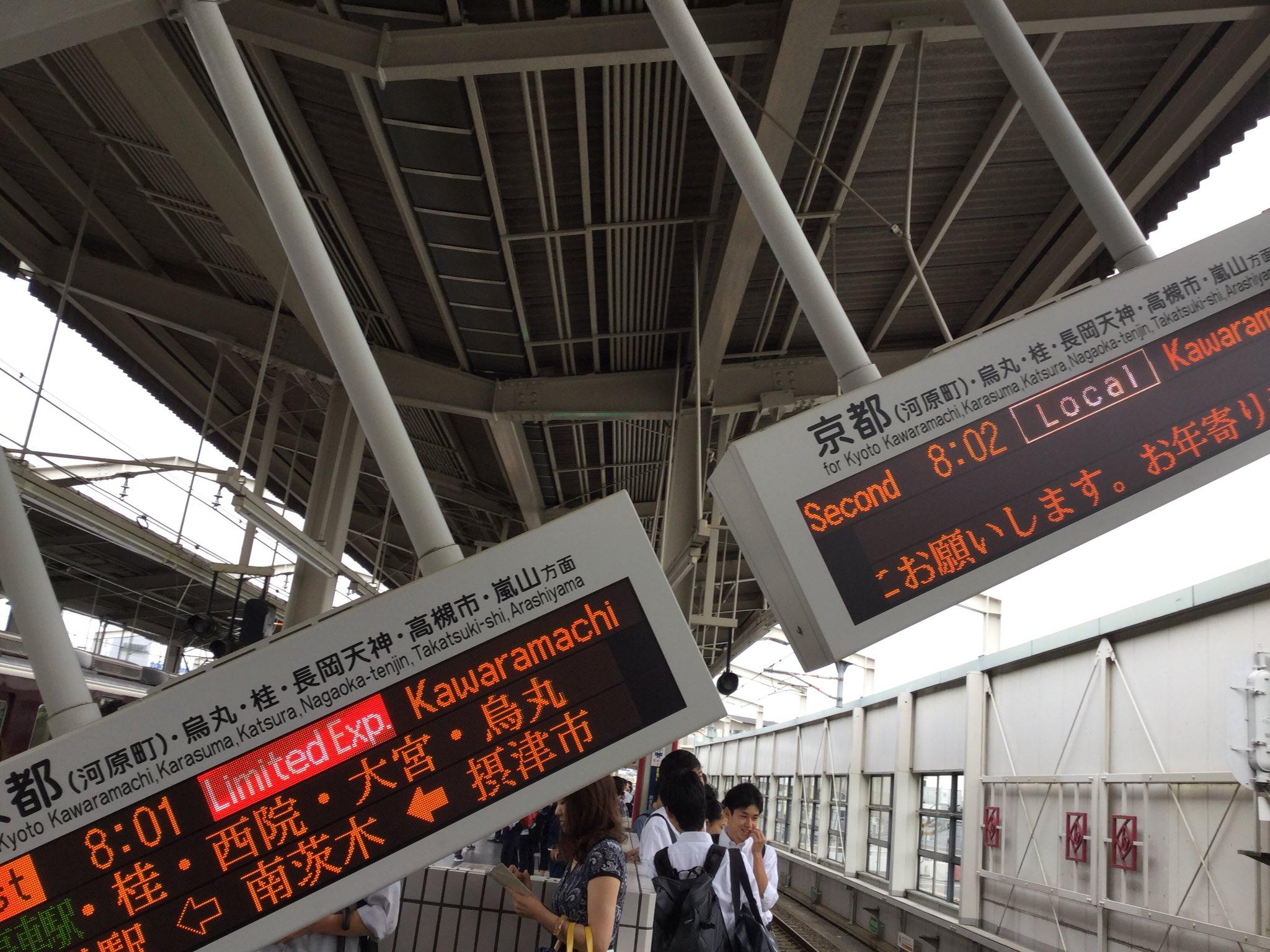 阪急茨木市駅の様子 https://t.co/yxfIqxx4nQ