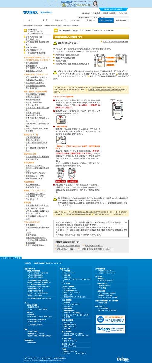 大阪ガスのWebサイトが繋がりにくくなっているようですので、キャプチャ画像を添付します。サイトに繋がらない方はこちらを参考になさってください。