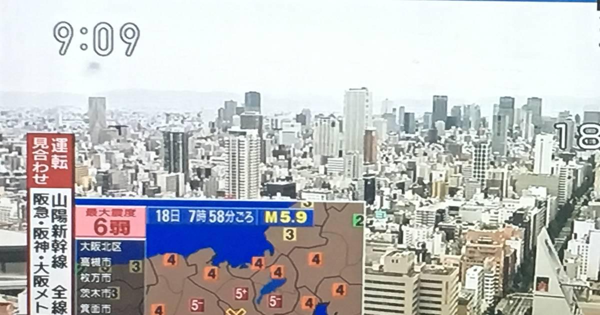 Japon. Puissant séisme de magnitude 5.9 ce jeudi à Osaka https://t.co/oRVqMctanB