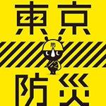 東京防災 Twitter Photo