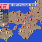 地震のニュース Twitter Photo