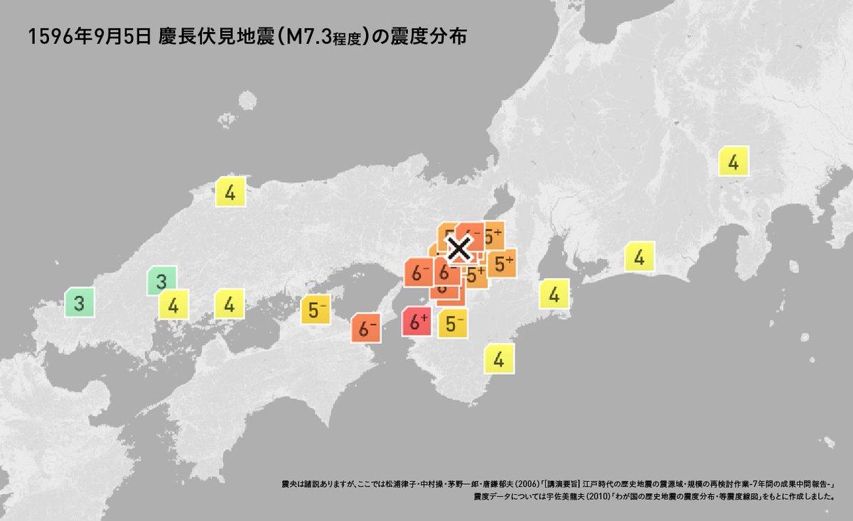 """地震インフォ on Twitter: """"いま話題になっている1596年9月5日の慶長 ..."""