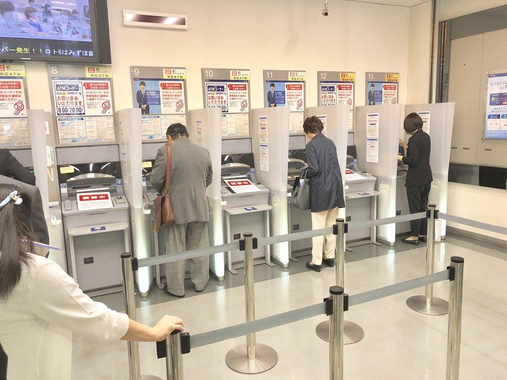 画像,みずほ銀行のATMがほぼ半数で調整中。使えている機会でもトラブル続出のようです。 #ATM #トラブル https://t.co/KFdoZbbLuC…