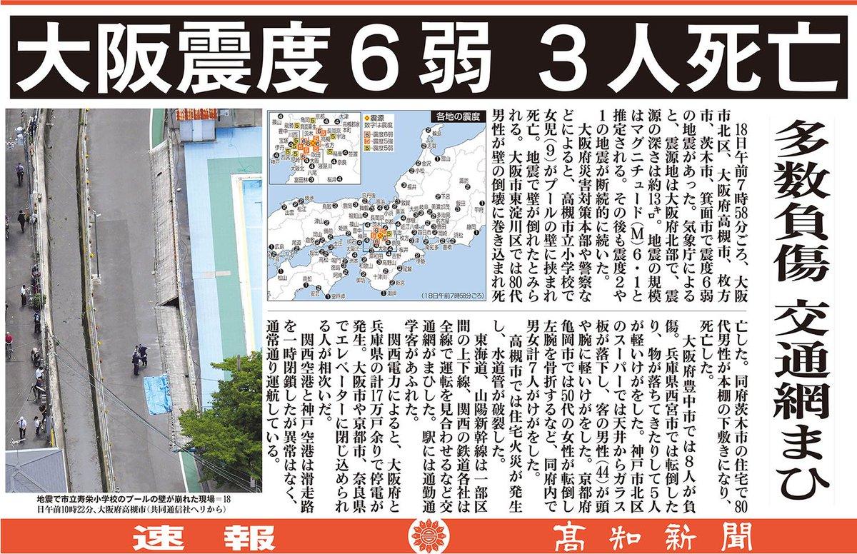 新聞 ニュース 速報 高知