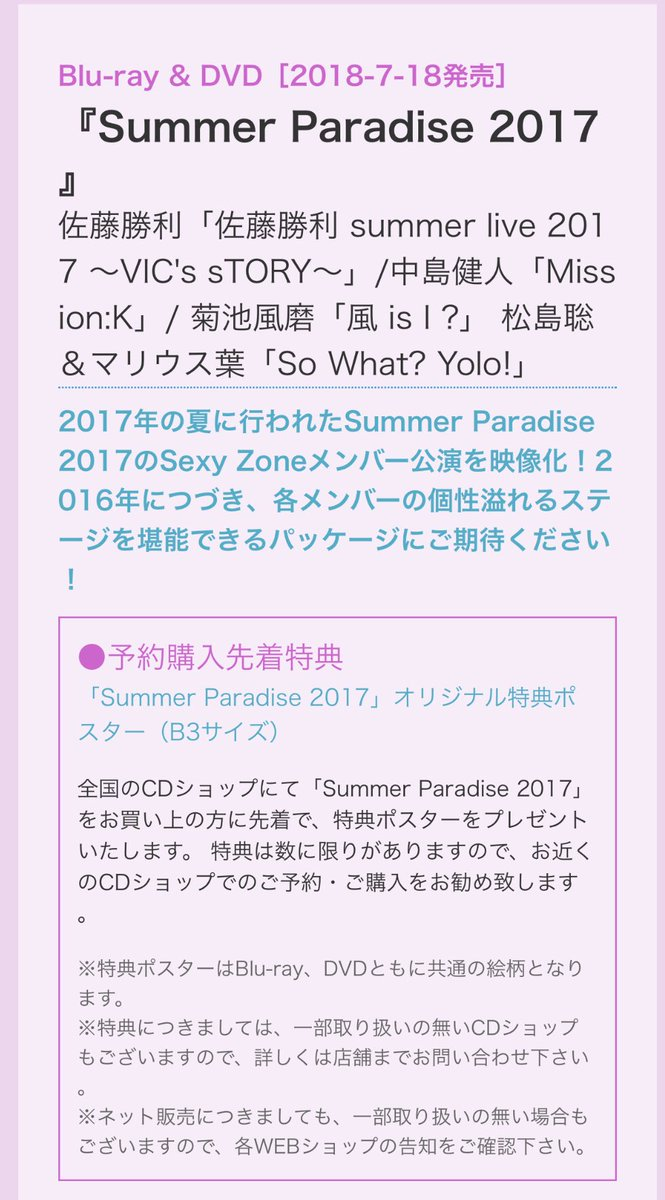 Summer Paradise 2017に関する画像8