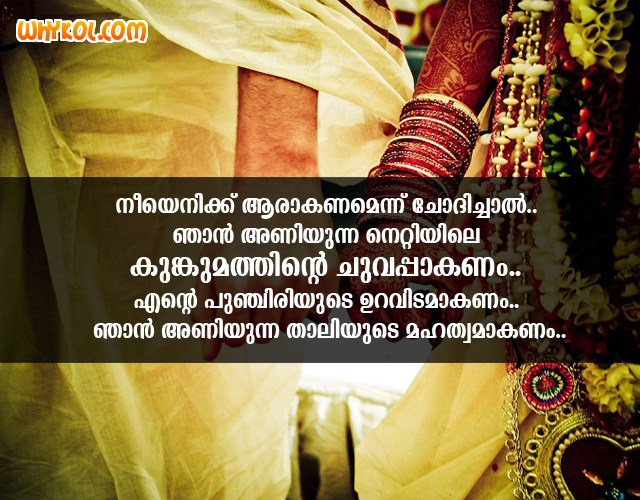 hover me on malayalam love quotes to husband t