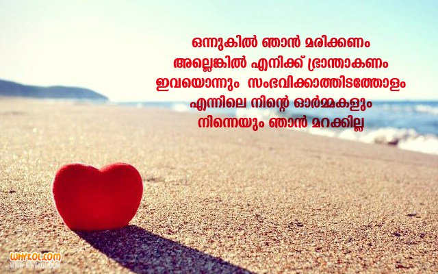 Hover Me On Twitter Love Quotes Malayalam Romantic Httpstco