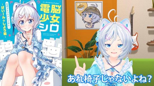 バーチャルYouTuber 電脳少女シロ  ~ぱいーん☆しよう編~ オリジナルクリアしおり付に関する画像12