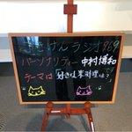 Nakamura Twitter Photo