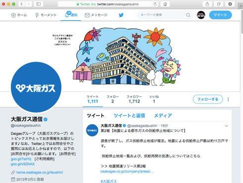 大阪の都市ガス、完全復旧まで1週間以上 SNSでも情報発信