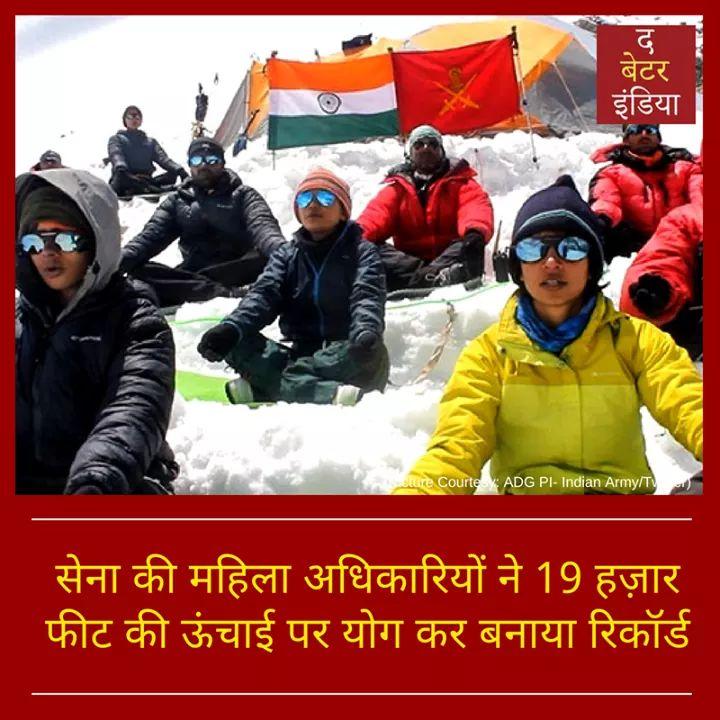 सेना की 9 महिला अधिकारियों ने 19 हजार फीट से ज्यादा ऊंचाई पर योग करने का नया विश्व रिकॉर्ड कायम किया है। @thebetterindia #IndianArmy #Yoga