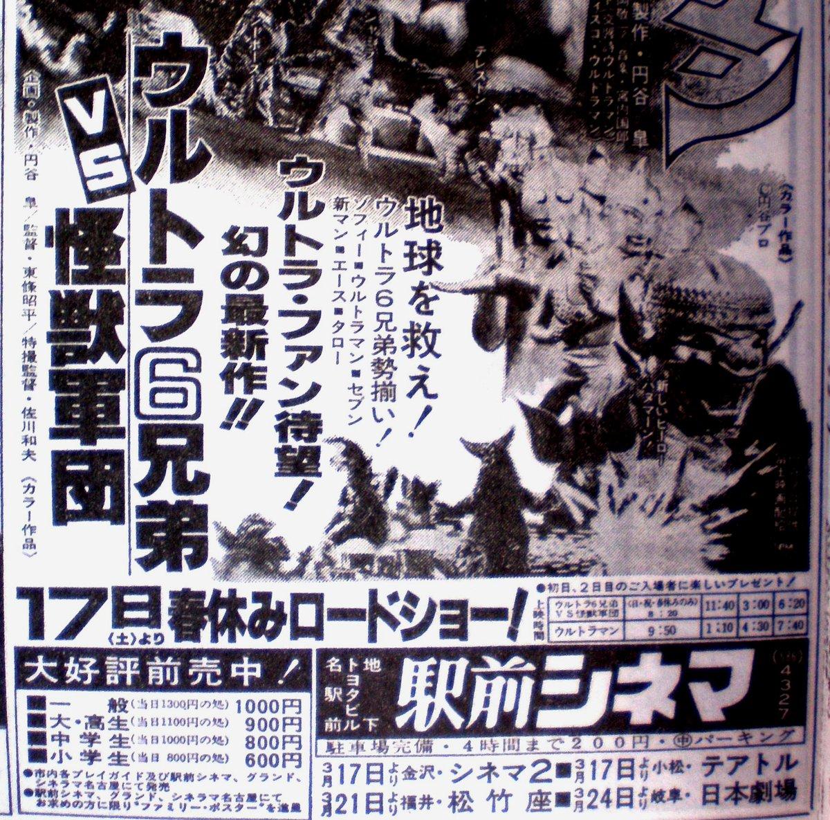 Hashtag #ウルトラ6兄弟vs怪獣軍団 auf Twitter