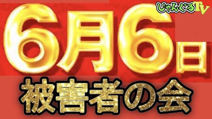 6月6日被害者の会 hashtag on Tw...