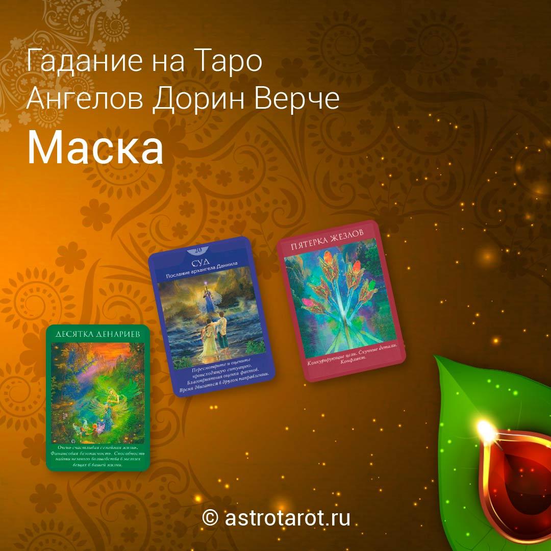 Гадание карты таро ангелы таро обучение книги скачать