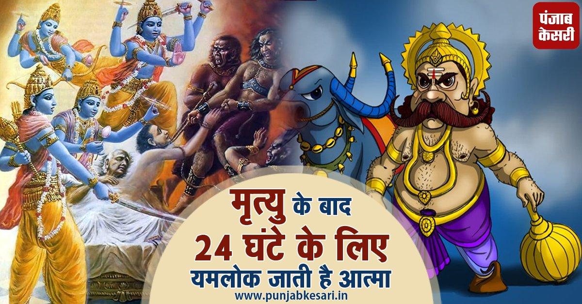 yamlok hindi full film