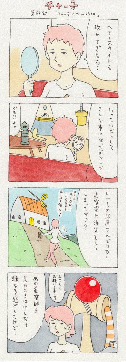 明日単行本発売です!12コマ漫画 第56話「チャー子とヘアースタイル」